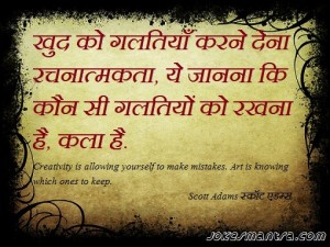 Art Quote in Hindi