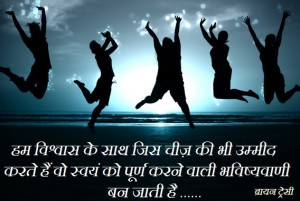 confidence quote in hindi