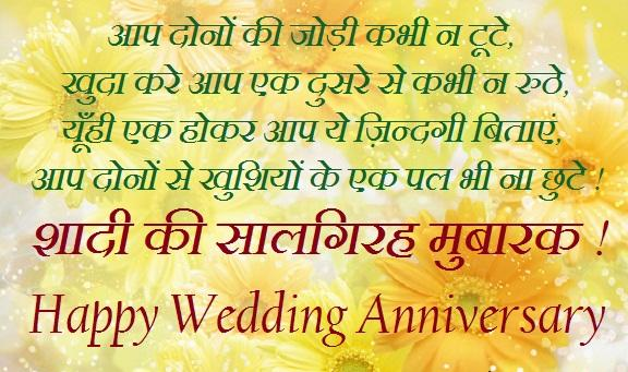 Happy Wedding Anniversary Quote In Hindi Quotespictures