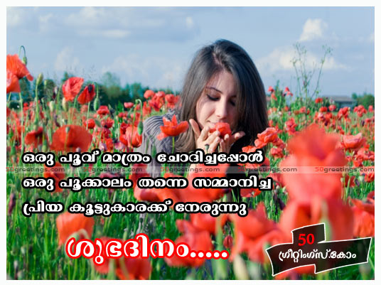Good Day Quote In Malayalam Quotespictures Com