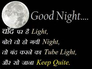 Funny Night Time Quote