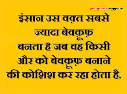 Wise Quote In Hindi