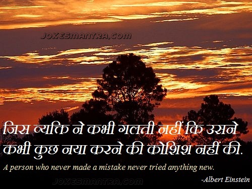 Best Motivational Hindi Quote