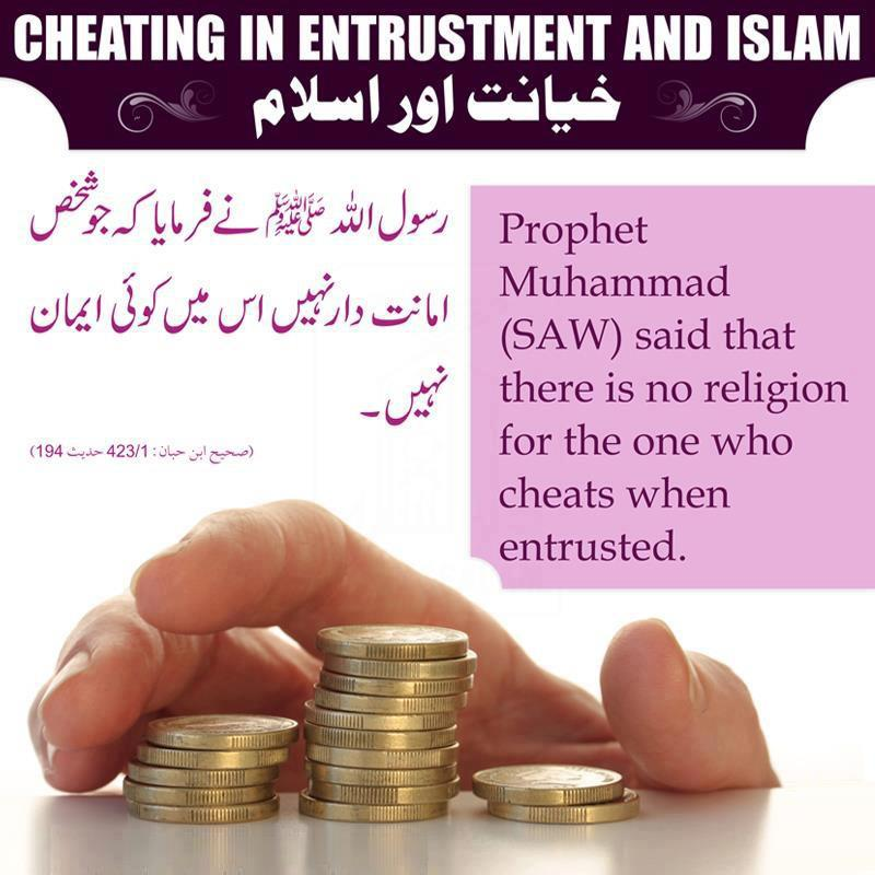 Prophet Muhammad Said That there Is no Religion For The One Who Cheated When Entrusted.