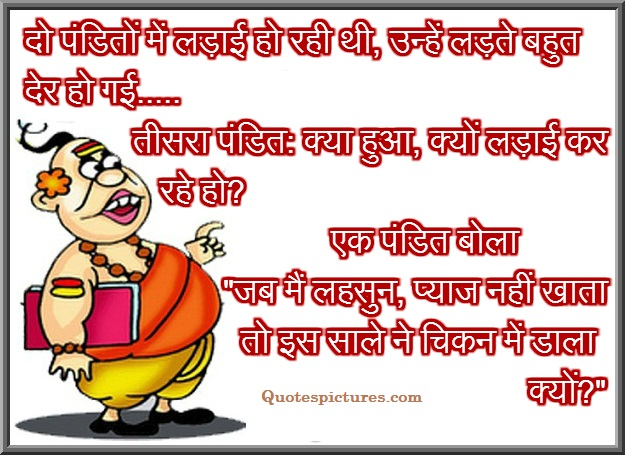Amazing Funny Quotes Pictures In Hindi For Facebook Quotespictures Com