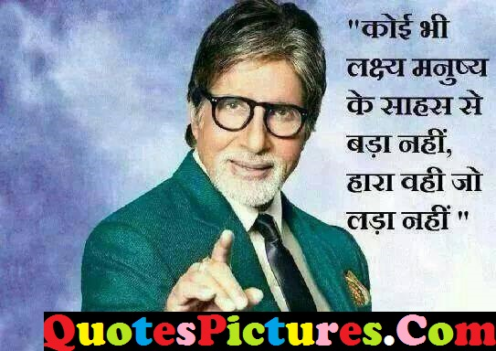 success-quotes-in-hindi.jpg