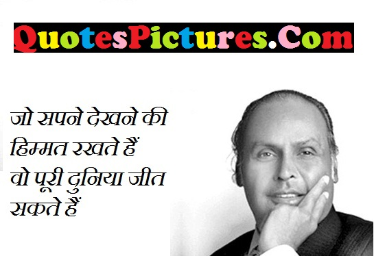 Life Quote Of Famous Buisness Man - Positive Thinking In Hindi