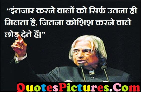 Motivation Life Quote In Hindi - Life Quotes Of Abdul Kalam
